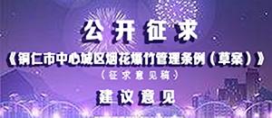 关于公开征求《铜仁市中心城区烟花爆竹管理条例(草案)》(征求意见稿)建议意见的通知
